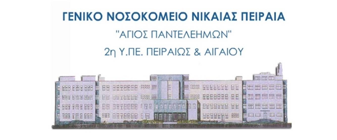 γενικό νοσοκομείο Νίκαιας Πειραιά
