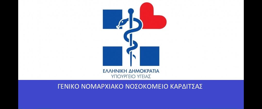 γενικό νοσοκομείο Καρδίτσας