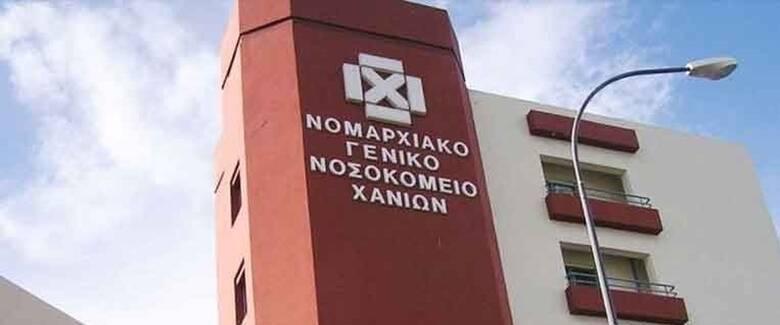 νομαρχιακό γενικό νοσοκομείο Χανίων